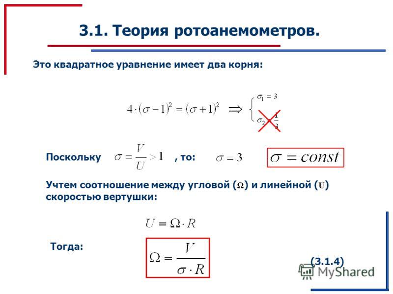 3.1. Теория ротоанемометров. Это квадратное уравнение имеет два корня: Поскольку, то: Учтем соотношение между угловой ( Ω ) и линейной ( U ) скоростью вертушки: Тогда: (3.1.4)