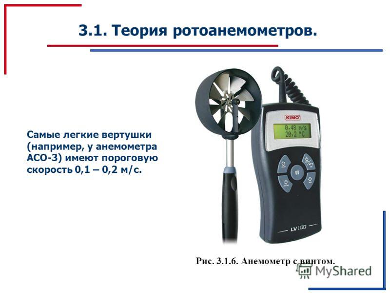3.1. Теория ротоанемометров. Рис. 3.1.6. Анемометр с винтом. Самые легкие вертушки (например, у анемометра АСО-3) имеют пороговую скорость 0,1 – 0,2 м/c.