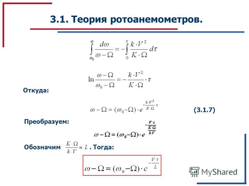 3.1. Теория ротоанемометров. Откуда: (3.1.7) Преобразуем: Обозначим. Тогда: