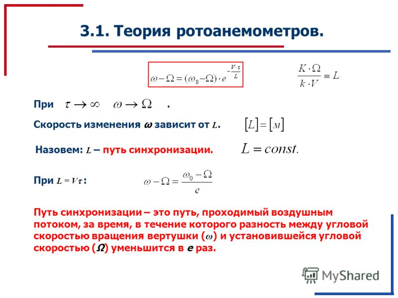 3.1. Теория ротоанемометров. При. Скорость изменения ω зависит от L. При L = V : Путь синхронизации – это путь, проходимый воздушным потоком, за время, в течение которого разность между угловой скоростью вращения вертушки ( ω ) и установившейся углов