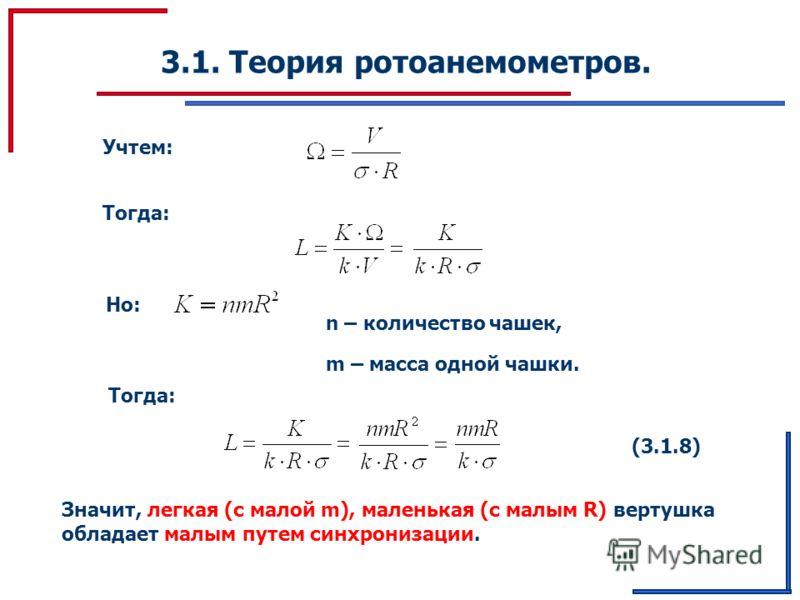 3.1. Теория ротоанемометров. Учтем: Тогда: Но: n – количество чашек, m – масса одной чашки. Тогда: (3.1.8) Значит, легкая (c малой m), маленькая (с малым R) вертушка обладает малым путем синхронизации.
