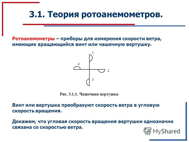3.1. Теория ротоанемометров. Ротоанемометры – приборы для измерения скорости ветра, имеющие вращающийся винт или чашечную вертушку. Винт или вертушка преобразуют скорость ветра в угловую скорость вращения. Докажем, что угловая скорость вращения верту