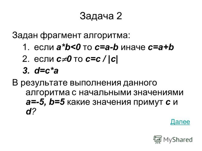 Задача 2 Задан фрагмент алгоритма: 1.если a*b