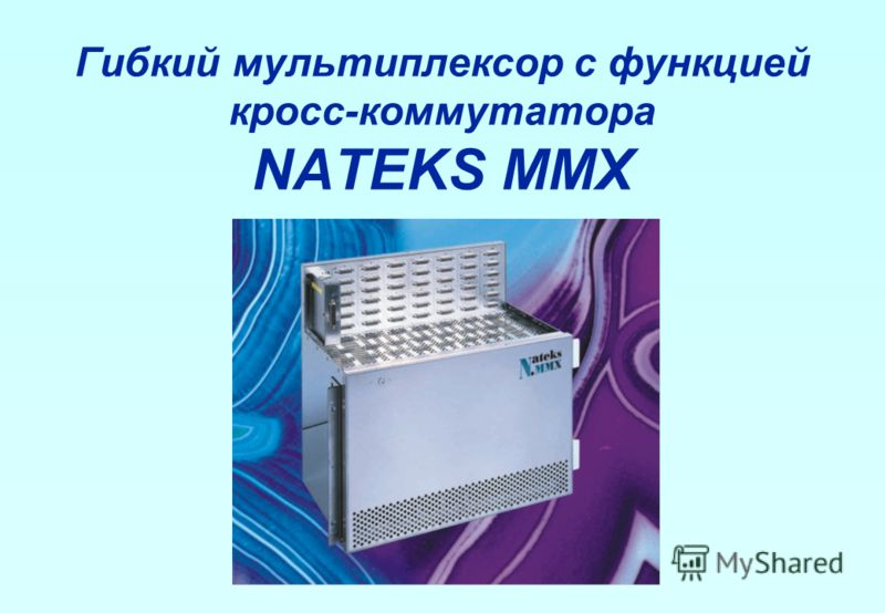 Гибкий мультиплексор с функцией кросс-коммутатора NATEKS MMX
