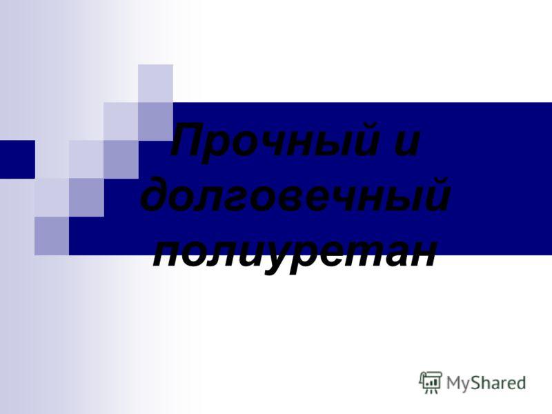Прочный и долговечный полиуретан