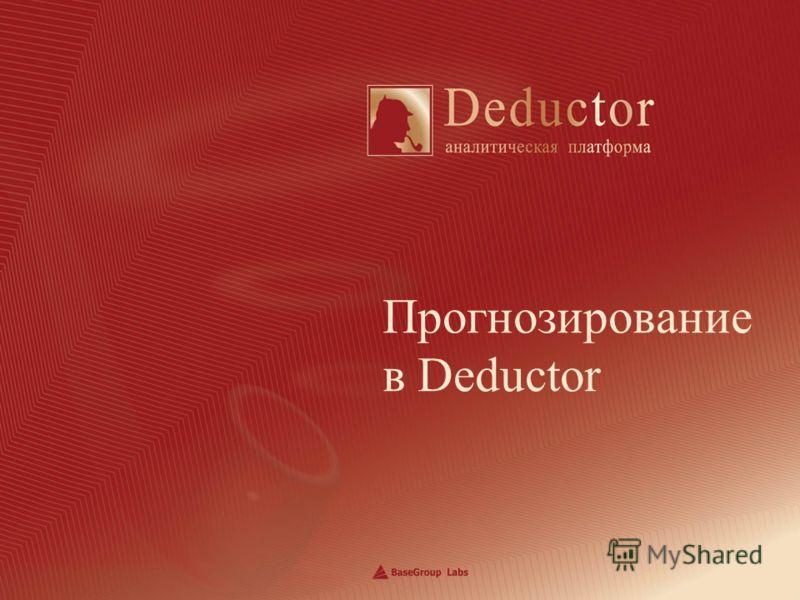 Прогнозирование в Deductor