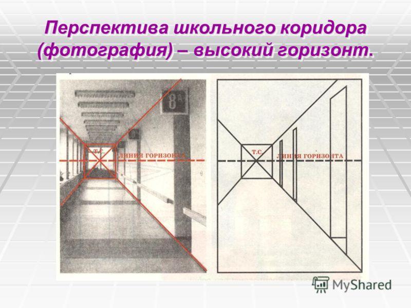 Перспектива школьного коридора (фотография) – высокий горизонт.