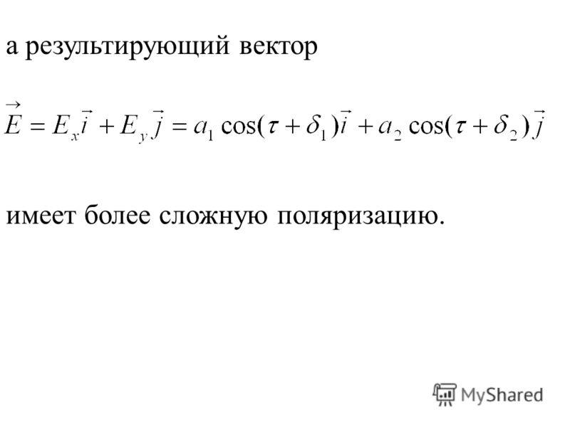 а результирующий вектор имеет более сложную поляризацию.