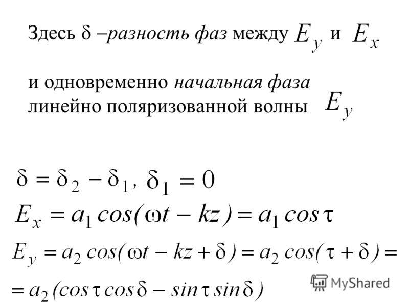 Здесь разность фаз между и и одновременно начальная фаза линейно поляризованной волны
