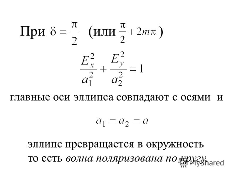 При (или ) главные оси эллипса совпадают с осями и эллипс превращается в окружность то есть волна поляризована по кругу.