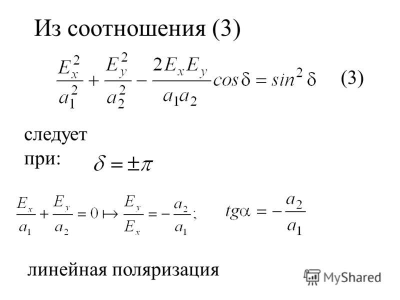 Из соотношения (3) (3) следует при: линейная поляризация