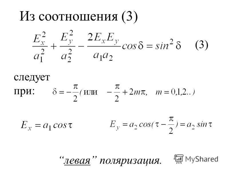 Из соотношения (3) (3) следует при: левая поляризация.