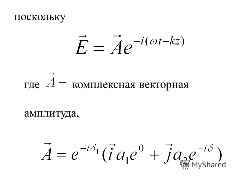 поскольку где комплексная векторная амплитуда,