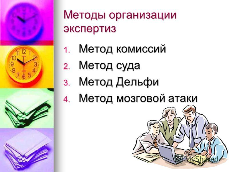 Методы организации экспертиз 1. Метод комиссий 2. Метод суда 3. Метод Дельфи 4. Метод мозговой атаки