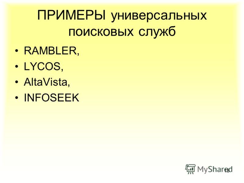 18 RAMBLER, LYCOS, AltaVista, INFOSEEK ПРИМЕРЫ универсальных поисковых служб