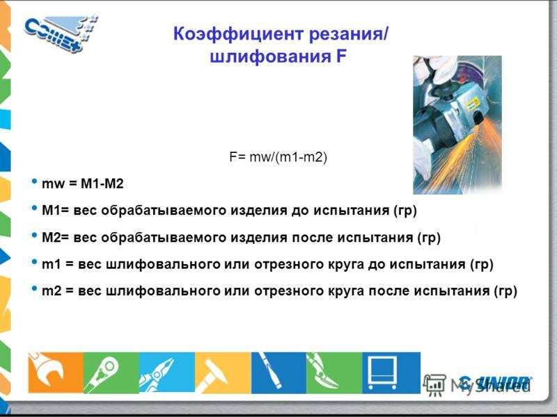Проверка безопасности и качества EN12413 и OSA Безопасность: - Скорость разрушения - Боковая нагрузка – новое требование (одноточечное, трехточечное, испытание на воздействие) Качество: Методы реза - ручной, автоматический Резка - коэффициент резания