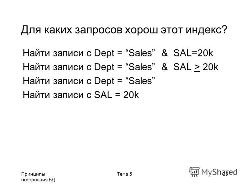Принципы построения БД Тема 533 Для каких запросов хорош этот индекс? Найти записи с Dept = Sales & SAL=20k Найти записи с Dept = Sales & SAL > 20k Найти записи с Dept = Sales Найти записи с SAL = 20k