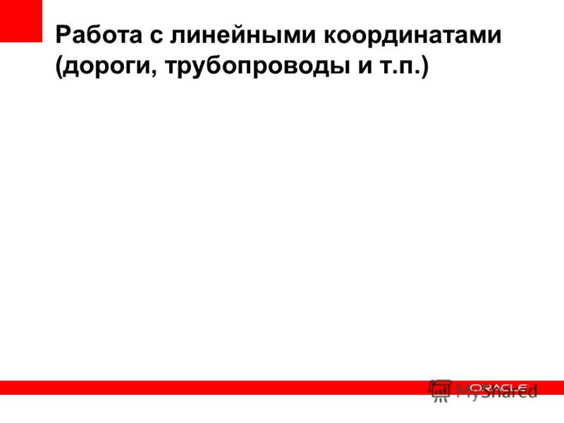 Работа с линейными координатами (дороги, трубопроводы и т.п.)