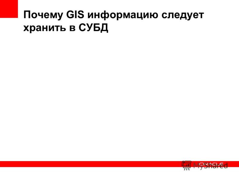 Почему GIS информацию следует хранить в СУБД