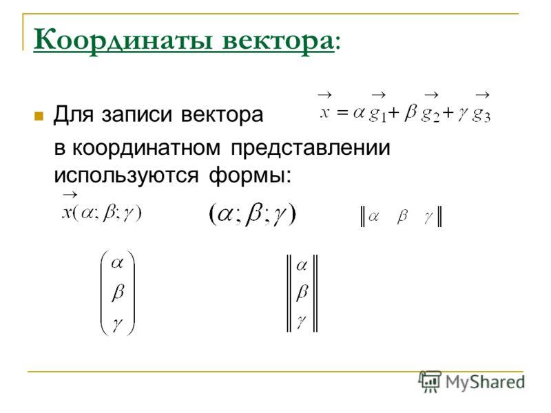Координаты вектора: Для записи вектора в координатном представлении используются формы: