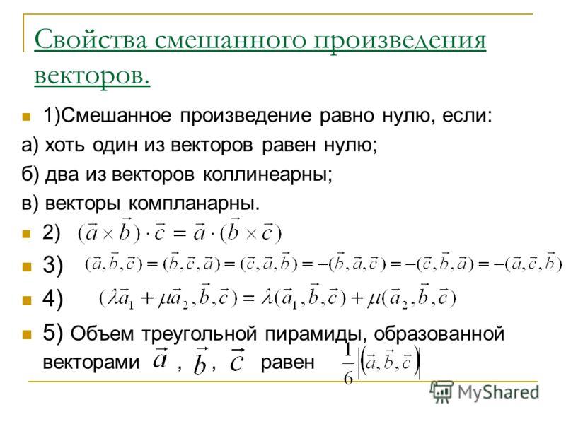 Свойства смешанного произведения векторов. 1)Смешанное произведение равно нулю, если: а) хоть один из векторов равен нулю; б) два из векторов коллинеарны; в) векторы компланарны. 2) 3) 4) 5) Объем треугольной пирамиды, образованной векторами,, равен