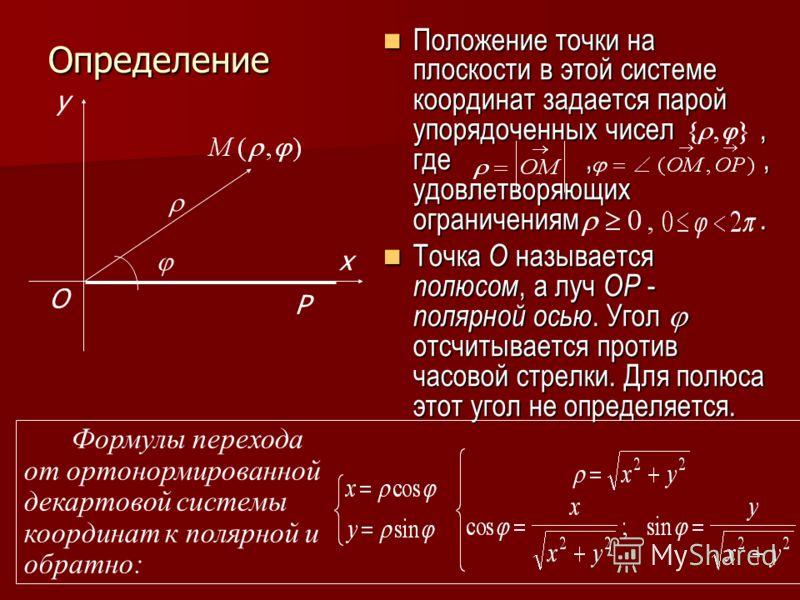 Определение Положение точки на плоскости в этой системе координат задается парой упорядоченных чисел, где,, удовлетворяющих ограничениям. Положение точки на плоскости в этой системе координат задается парой упорядоченных чисел, где,, удовлетворяющих