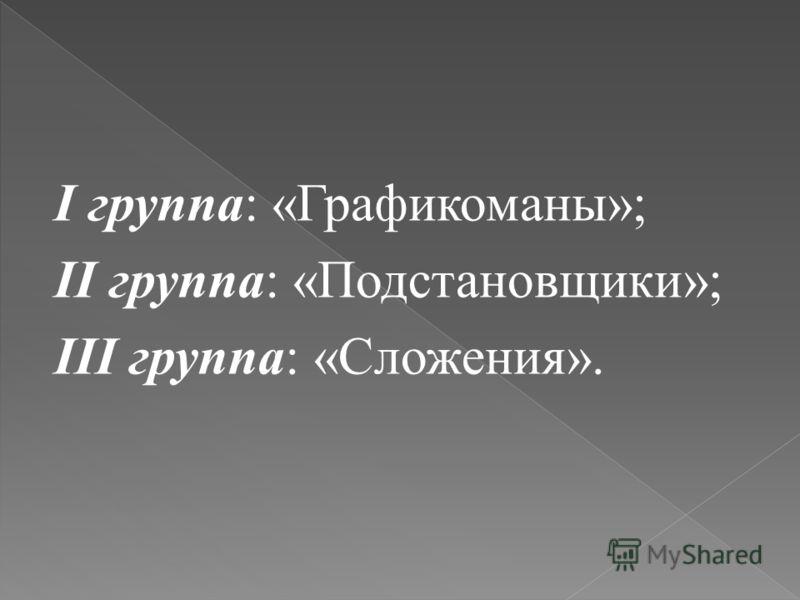 I группа: «Графикоманы»; II группа: «Подстановщики»; III группа: «Сложения».