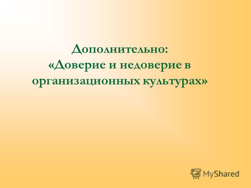 Дополнительно: «Доверие и недоверие в организационных культурах»