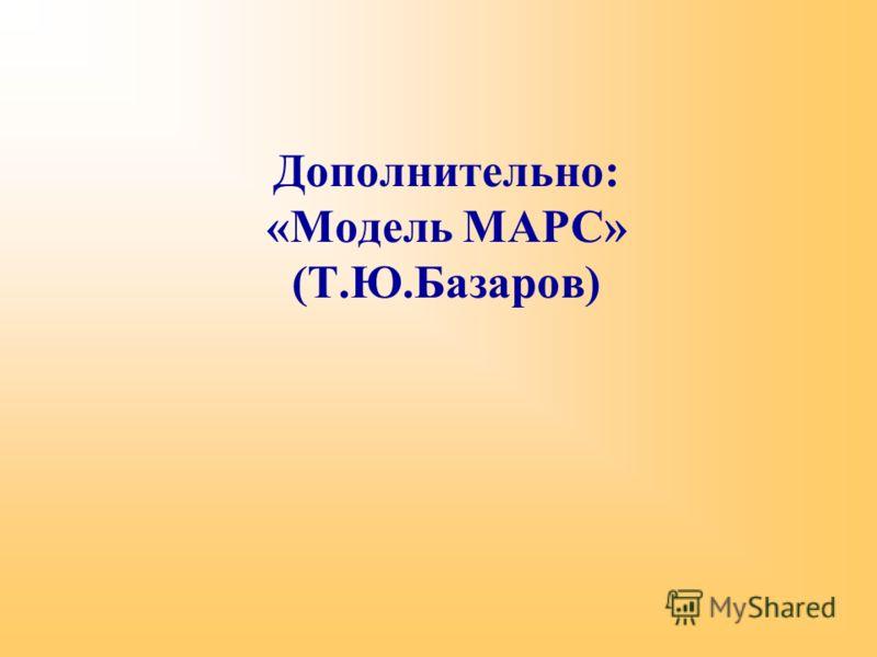 Дополнительно: «Модель МАРС» (Т.Ю.Базаров)