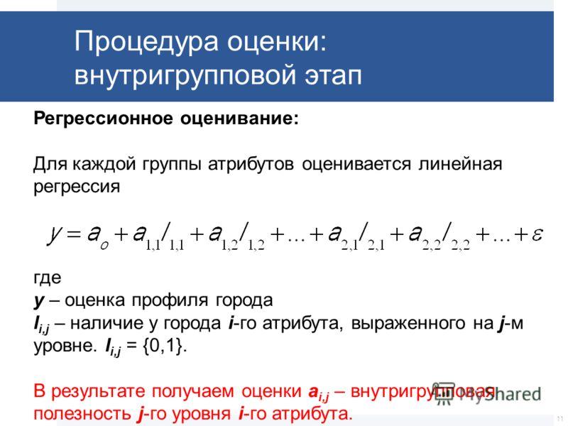 Регрессионное оценивание: Для каждой группы атрибутов оценивается линейная регрессия где y – оценка профиля города l i,j – наличие у города i-го атрибута, выраженного на j-м уровне. l i,j = {0,1}. В результате получаем оценки a i,j – внутригрупповая