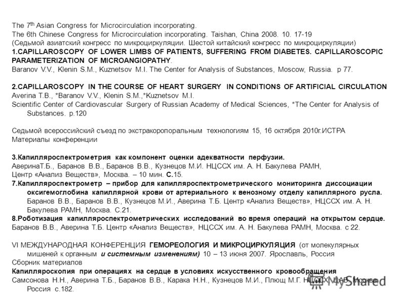 The 7 th Asian Congress for Microcirculation incorporating. The 6th Chinese Congress for Microcirculation incorporating. Taishan, China 2008. 10. 17-19 (Седьмой азиатский конгресс по микроциркуляции. Шестой китайский конгресс по микроциркуляции) 1.CA