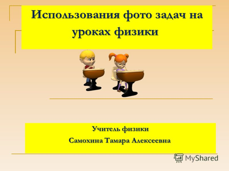 Использования фото задач на уроках физики Использования фото задач на уроках физики Учитель физики Самохина Тамара Алексеевна Самохина Тамара Алексеевна