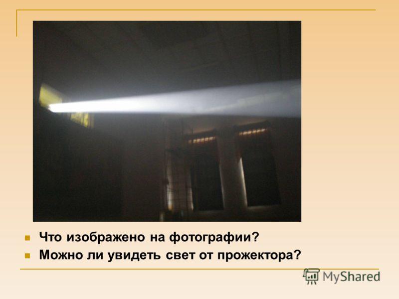 Что изображено на фотографии? Можно ли увидеть свет от прожектора?