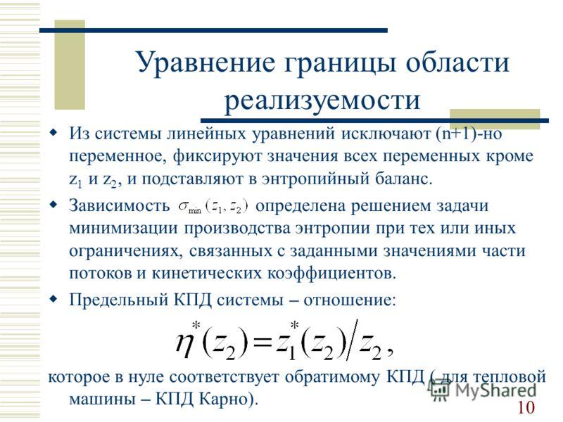Уравнение границы области реализуемости Из системы линейных уравнений исключают (n+1)-но переменное, фиксируют значения всех переменных кроме z 1 и z 2, и подставляют в энтропийный баланс. Зависимость определена решением задачи минимизации производст