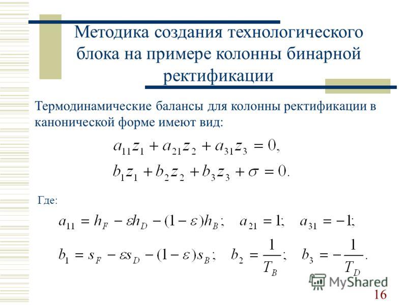 Методика создания технологического блока на примере колонны бинарной ректификации Термодинамические балансы для колонны ректификации в канонической форме имеют вид: Где: 16