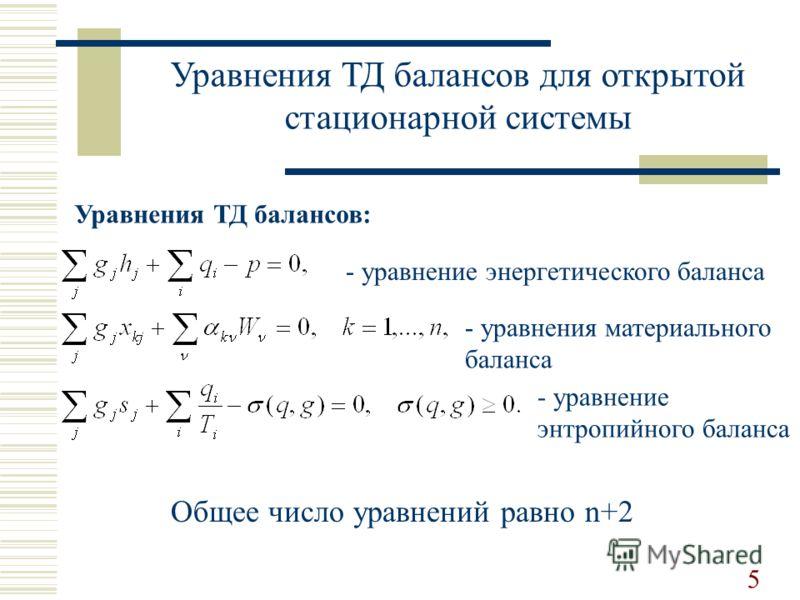Уравнения ТД балансов для открытой стационарной системы - уравнение энергетического баланса Уравнения ТД балансов: - уравнения материального баланса - уравнение энтропийного баланса Общее число уравнений равно n+2 5