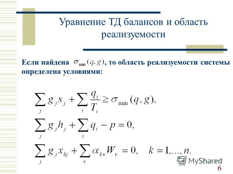 Уравнение ТД балансов и область реализуемости Если найдена, то область реализуемости системы определена условиями: 6