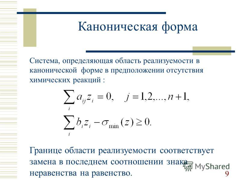 Каноническая форма Система, определяющая область реализуемости в канонической форме в предположении отсутствия химических реакций : Границе области реализуемости соответствует замена в последнем соотношении знака неравенства на равенство. 9