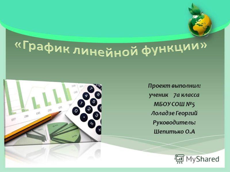 Проект выполнил: ученик 7а класса МБОУ СОШ 5 Лоладзе Георгий Руководитель: Шепитько О.А