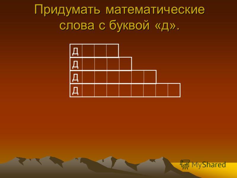 Придумать математические слова с буквой «д». Д Д Д Д