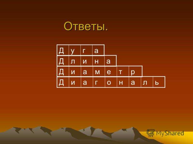 Ответы. Дуга Длина Диаметр Диагональ