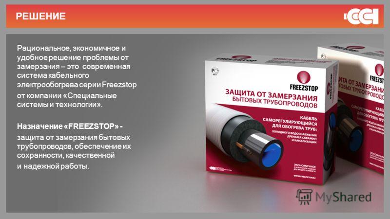 Рациональное, экономичное и удобное решение проблемы от замерзания – это современная система кабельного электрообогрева серии Freezstop от компании «Специальные системы и технологии». Назначение «FREEZSTOP» - защита от замерзания бытовых трубопроводо