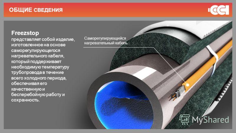 ОБЩИЕ СВЕДЕНИЯ Freezstop представляет собой изделие, изготовленное на основе саморегулирующегося нагревательного кабеля, который поддерживает необходимую температуру трубопровода в течение всего холодного периода, обеспечивая его качественную и беспе