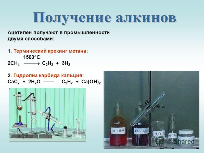 Ацетилен получают в промышленности двумя способами: 1. Термический крекинг метана: 1500 С 2СН 4 С 2 Н 2 + 3Н 2 2. Гидролиз карбида кальция: CaC 2 + 2H 2 O C 2 H 2 + Ca(OH) 2