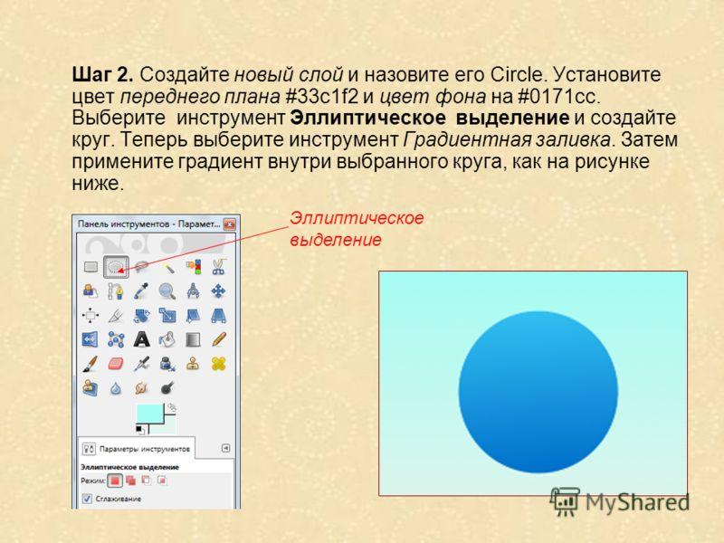 Шаг 2. Создайте новый слой и назовите его Circle. Установите цвет переднего плана #33c1f2 и цвет фона на #0171cc. Выберите инструмент Эллиптическое выделение и создайте круг. Теперь выберите инструмент Градиентная заливка. Затем примените градиент вн