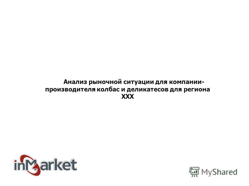 Анализ рыночной ситуации для компании- производителя колбас и деликатесов для региона ХХХ