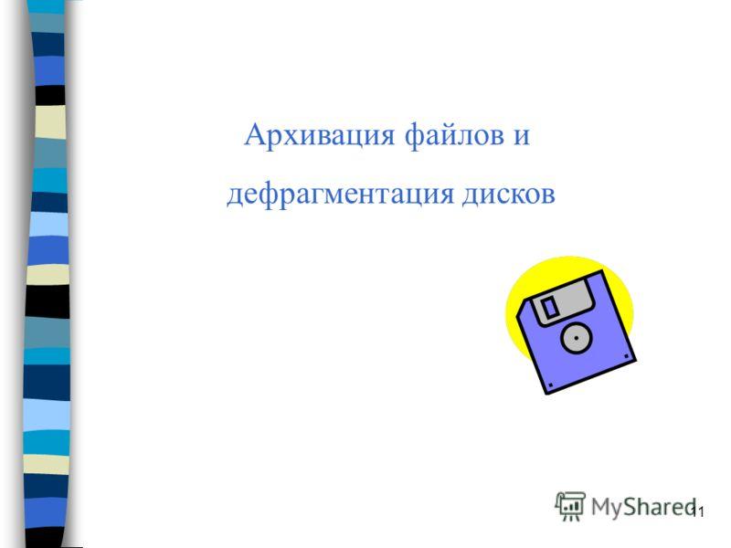 11 Архивация файлов и дефрагментация дисков