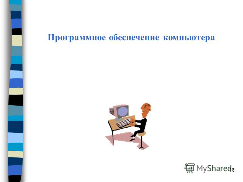16 Программное обеспечение компьютера