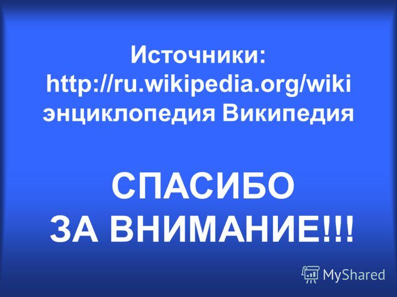 Источники: http://ru.wikipedia.org/wiki энциклопедия Википедия СПАСИБО ЗА ВНИМАНИЕ!!!