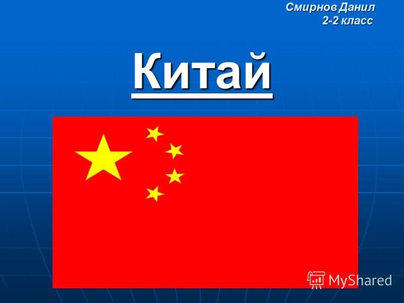 Смирнов Данил 2-2 класс Китай Смирнов Данил 2-2 класс Китай